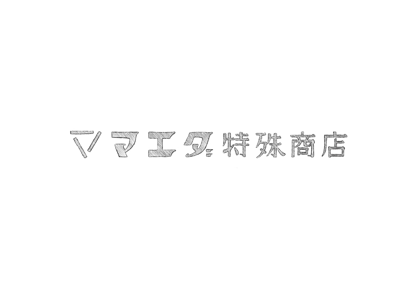 マエダ特殊商店   2019.11.23